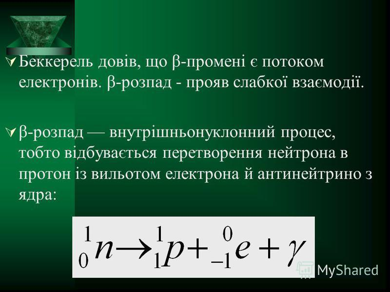 В результаті α-розпаду елемент зміщується на 2 клітинки до початку таблиці Менделєєва. Дочірнє ядро, що утворилося в результаті α- розпаду, зазвичай також виявляється радіоактивним і через деякий час теж розпадається. Процес радіоактивного розпаду ві