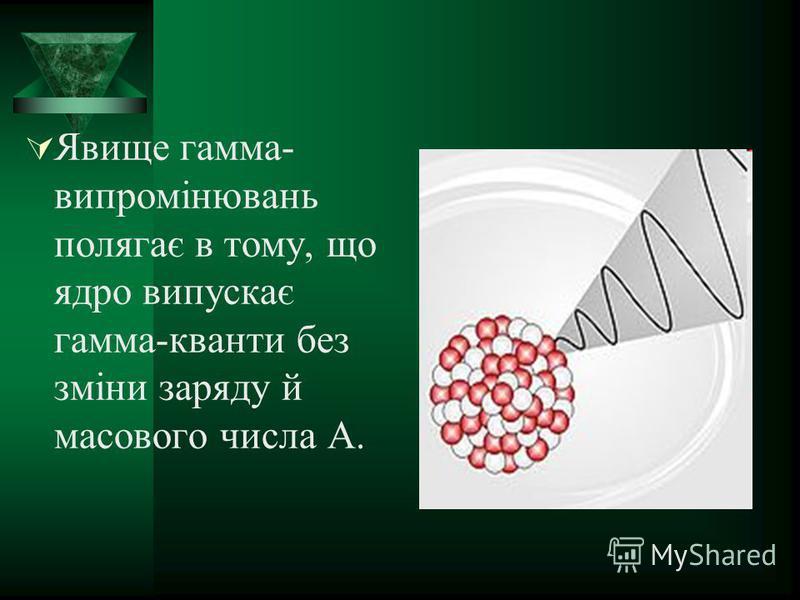 Гамма промені це електромагнітні хвилі із довжиною хвилі, меншою за розміри атома. Вони утворюються зазвичай при переході ядра атома із збудженого стану в основний стан. При цьому кількість нейтронів чи протонів у ядрі не змінюється, а отже ядро зали