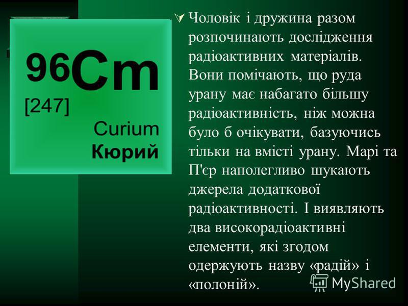 В 1898 р. П'єр Кюрі і Марія Склодовська-Кюрі відкрили випромінювання торію, пізніше були відкриті полоній та радій. у 1903 році подружжю Кюрі було присуджено Нобелівську премію. На сьогодні відомо близько 40 природних елементів, яким властива радіоак