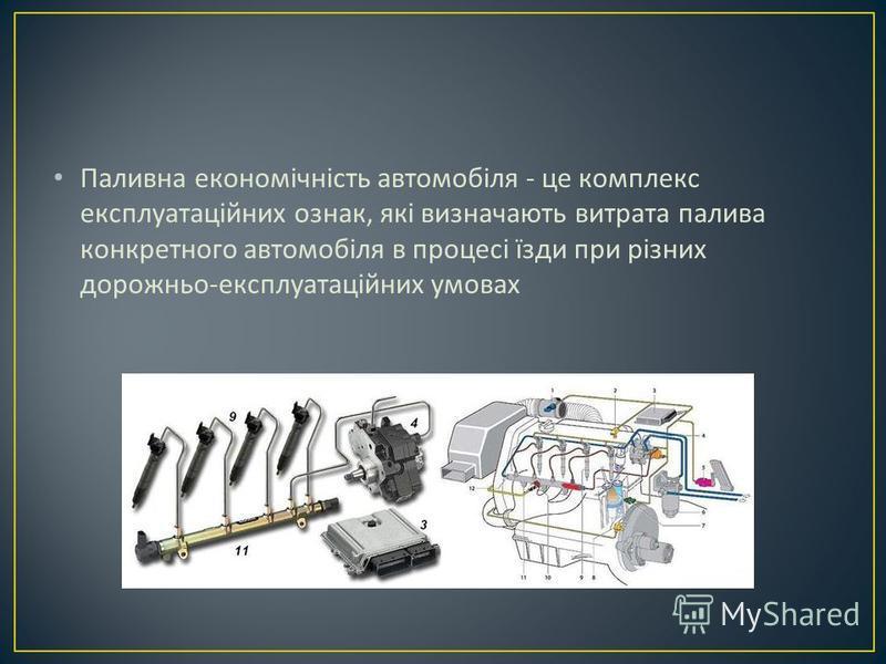 Паливна економічність автомобіля - це комплекс експлуатаційних ознак, які визначають витрата палива конкретного автомобіля в процесі їзди при різних дорожньо - експлуатаційних умовах