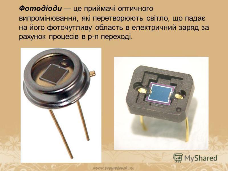 Фотодіоди це приймачі оптичного випромінювання, які перетворюють світло, що падає на його фоточутливу область в електричний заряд за рахунок процесів в p-n переході.