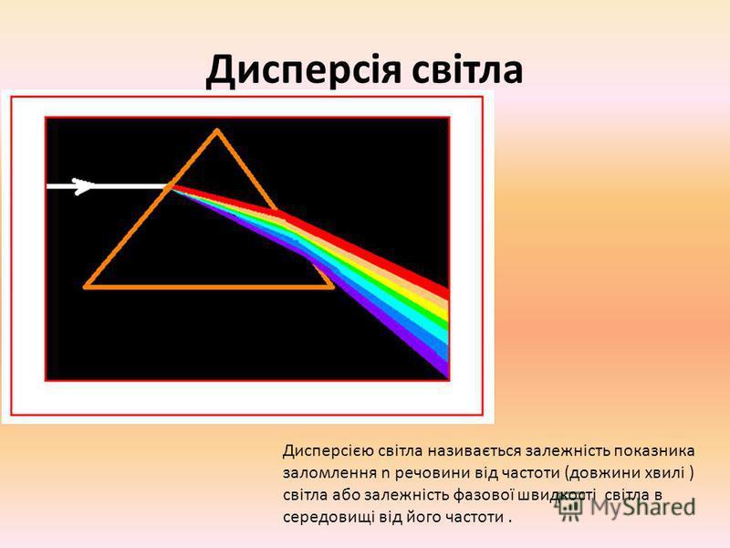 Дисперсія світла Дисперсією світла називається залежність показника заломлення n речовини від частоти (довжини хвилі ) світла або залежність фазової швидкості світла в середовищі від його частоти.