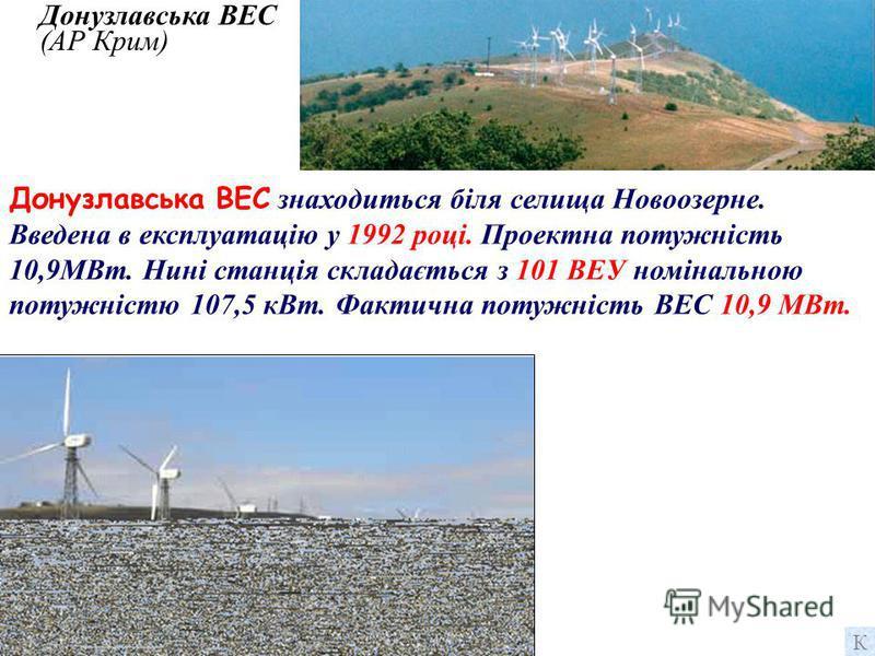 Сакська ВЕС Мирнівська дільниця (АР Крим) Сакська ВЕС – найбільша з чотирьох кримських вітрових електростанцій. Вона складається з двох дільниць: Мирніської (155 ВЕУ потужністю 16,66 МВт) та Воробйовської (після завершення робіт матиме 22 ВЕУ). Введе