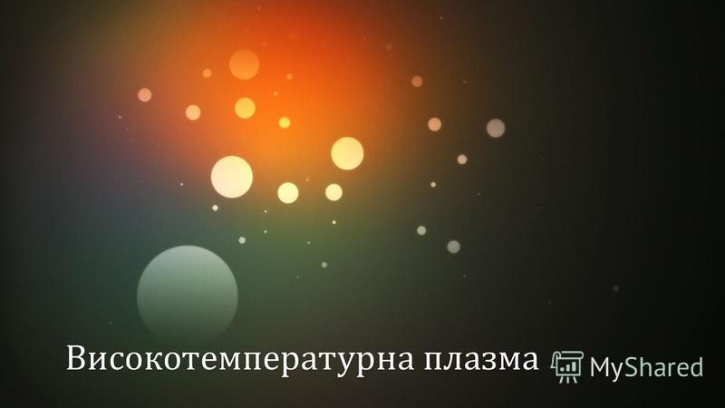 Високотемпературна плазмаВисокотемпературна плазма