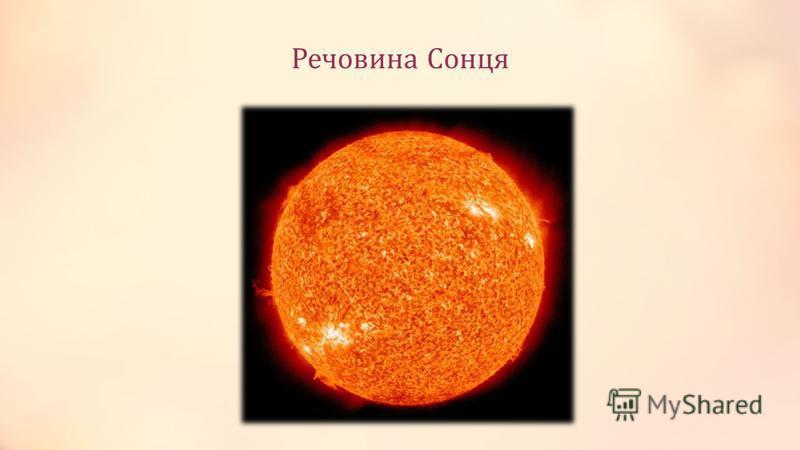 Речовина Сонця