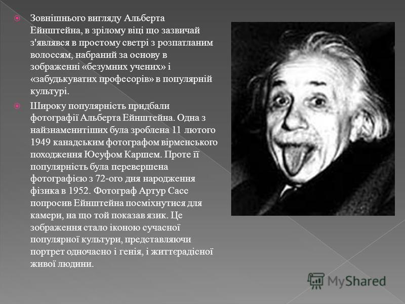 Зовнішнього вигляду Альберта Ейнштейна, в зрілому віці що зазвичай з'являвся в простому светрі з розпатланим волоссям, набраний за основу в зображенні «безумних учених» і «забудькуватих професорів» в популярній культурі. Широку популярність придбали