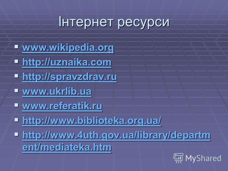 Інтернет ресурси www.wikipedia.org www.wikipedia.org www.wikipedia.org http://uznaika.com http://uznaika.com http://uznaika.com http://spravzdrav.ru http://spravzdrav.ru http://spravzdrav.ru www.ukrlib.ua www.ukrlib.ua www.ukrlib.ua www.referatik.ru