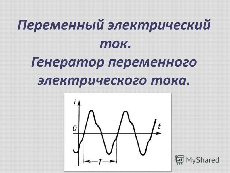 Переменный электрический ток. Генератор переменного электрического тока.
