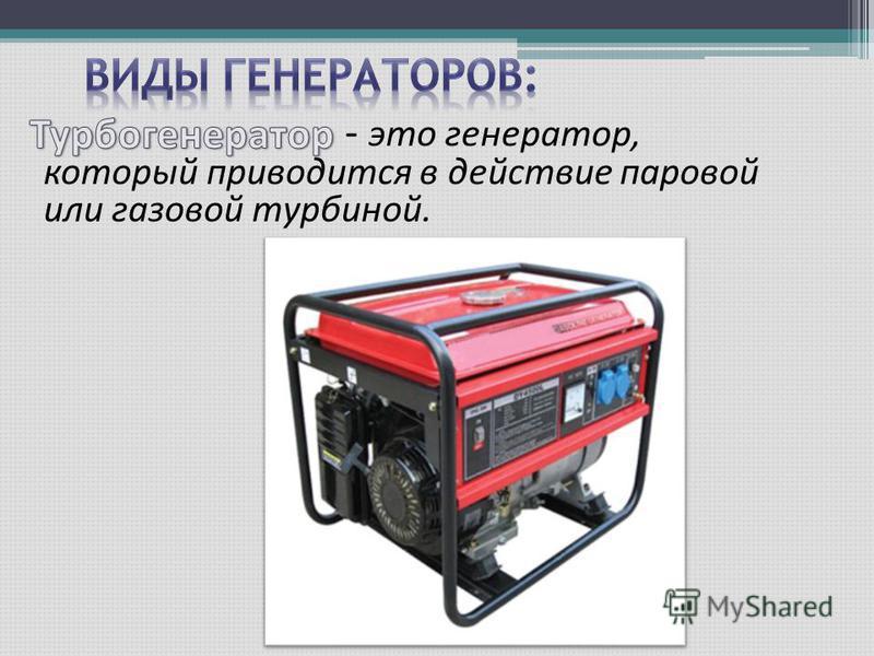 - это генератор, который приводится в действие паровой или газовой турбиной.