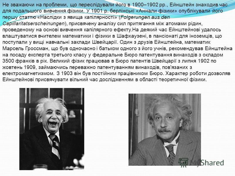 Не зважаючи на проблеми, що переслідували його в 1900–1902 рр., Ейнштейн знаходив час для подальшого вивчення фізики. У 1901 р. берлінські «Аннали фізики» опублікували його першу статтю «Наслідки з явища капілярності» (Folgerungen aus den Capillarita