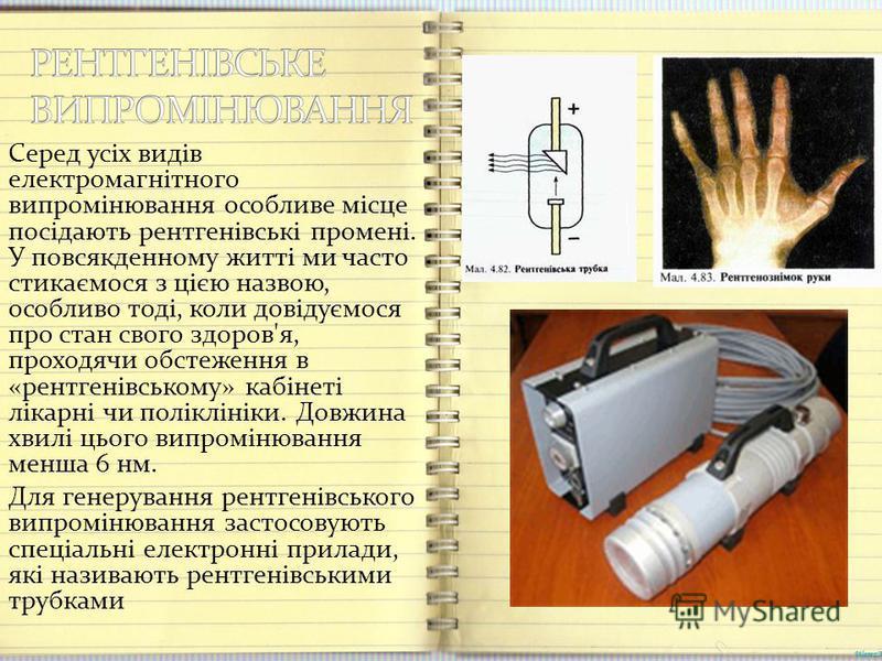 Серед усіх видів електромагнітного випромінювання особливе місце посідають рентгенівські промені. У повсякденному житті ми часто стикаємося з цією назвою, особливо тоді, коли довідуємося про стан свого здоров'я, проходячи обстеження в «рентгенівськом