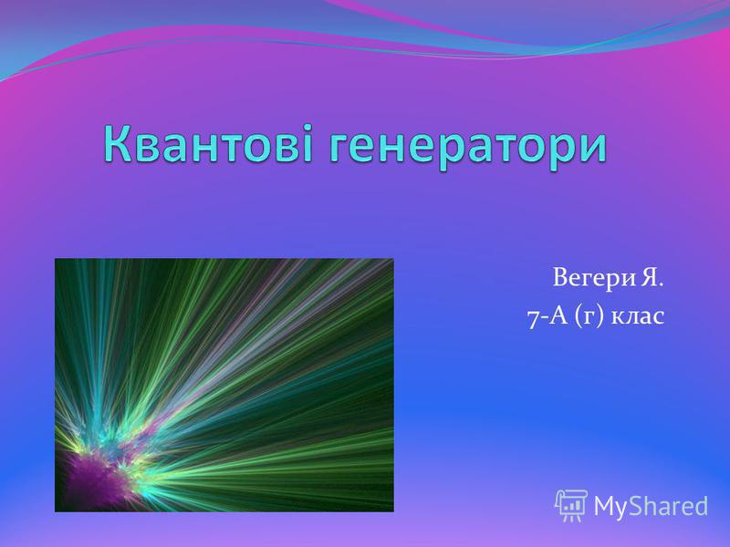 Вегери Я. 7-А (г) клас