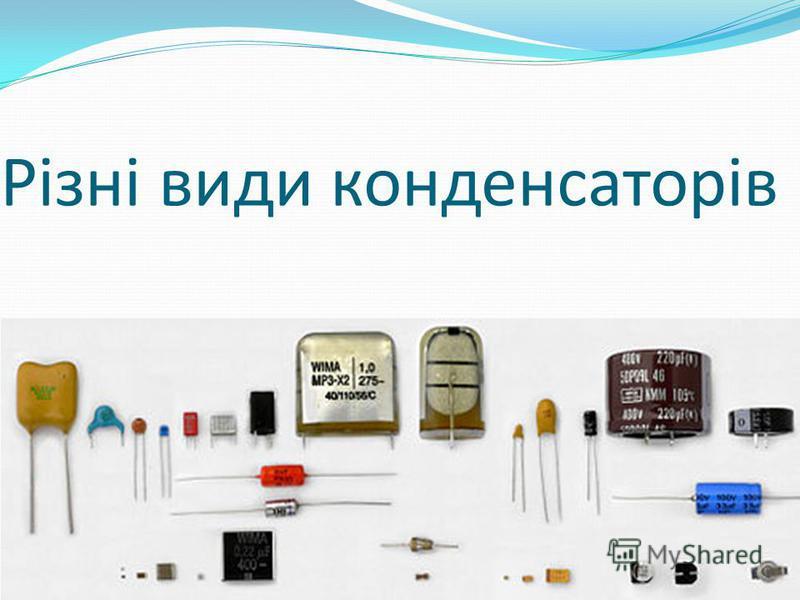 Різні види конденсаторів
