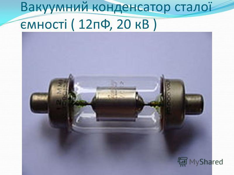 Вакуумний конденсатор сталої ємності ( 12пФ, 20 кВ )