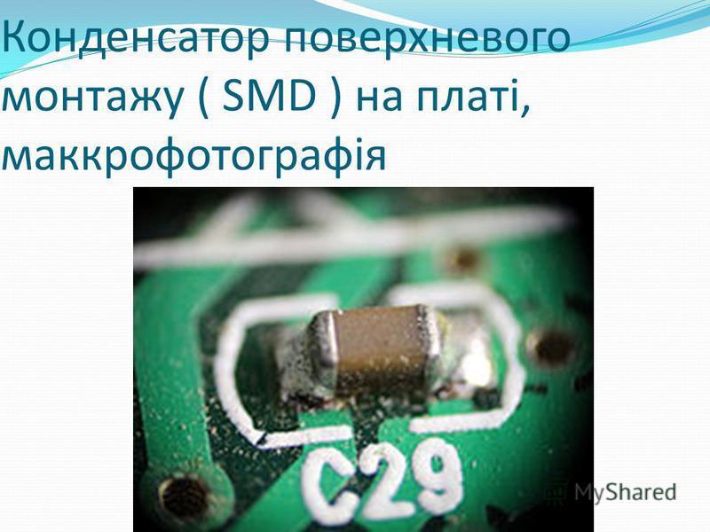 Конденсатор поверхневого монтажу ( SMD ) на платі, маккрофотографія
