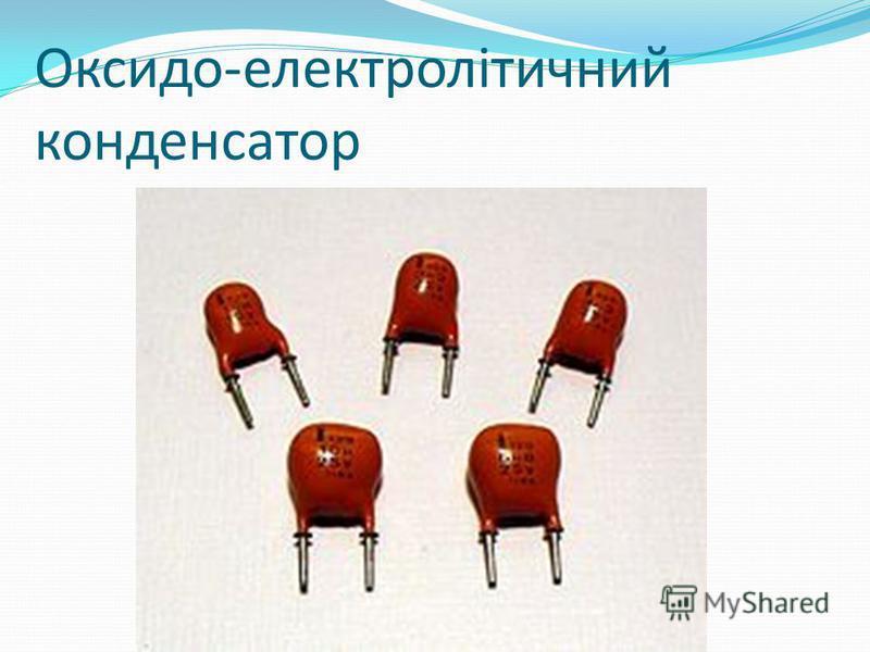 Оксидо-електролітичний конденсатор