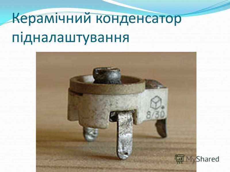 Керамічний конденсатор підналаштування
