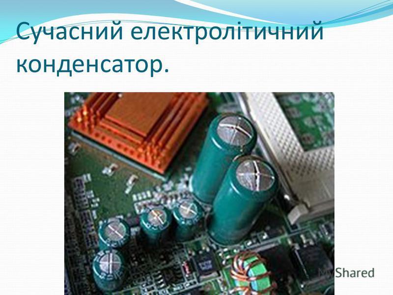 Сучасний електролітичний конденсатор.