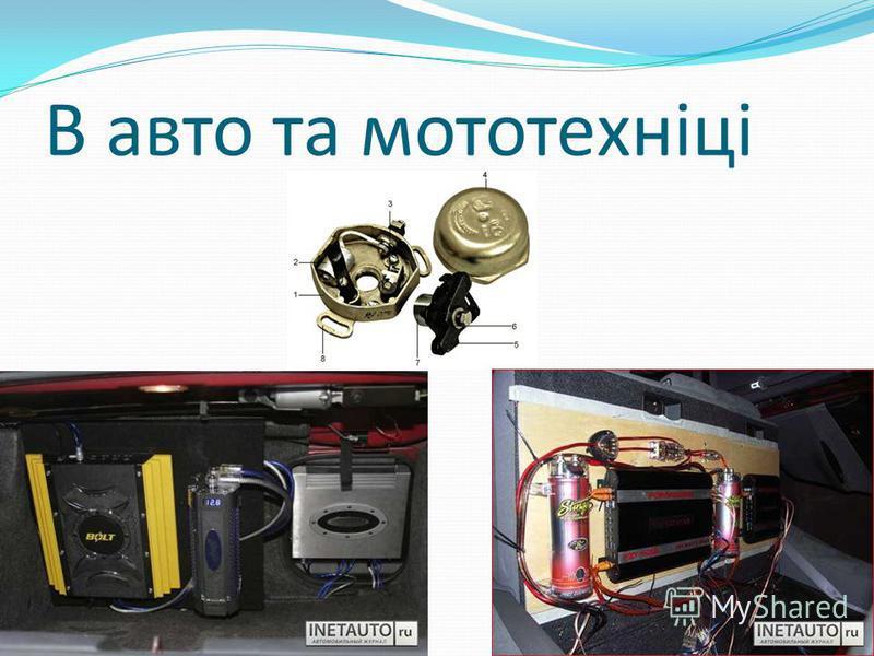 В авто та мототехніці