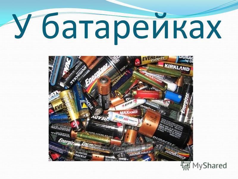 У батарейках