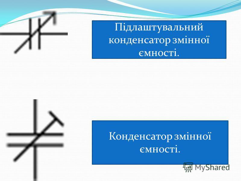 Підлаштувальний конденсатор змінної ємності. Конденсатор змінної ємності.
