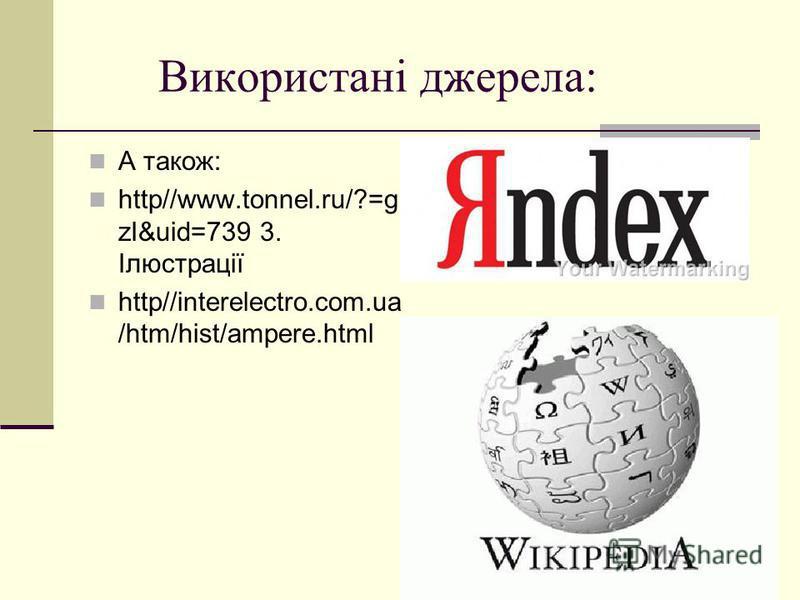 Використані джерела: А також: http//www.tonnel.ru/?=g zI&uid=739 3. Ілюстрації http//interelectro.com.ua /htm/hist/ampere.html
