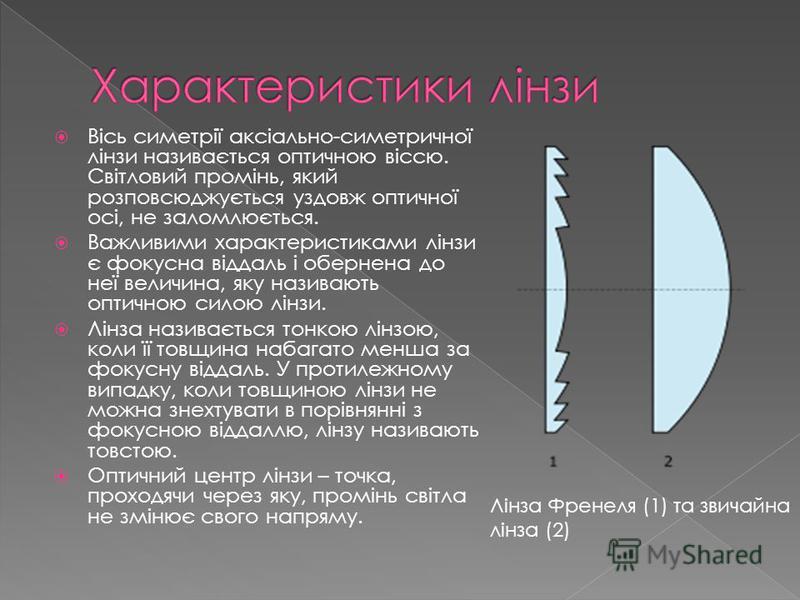 Вісь симетрії аксіально-симетричної лінзи називається оптичною віссю. Світловий промінь, який розповсюджується уздовж оптичної осі, не заломлюється. Важливими характеристиками лінзи є фокусна віддаль і обернена до неї величина, яку називають оптичною
