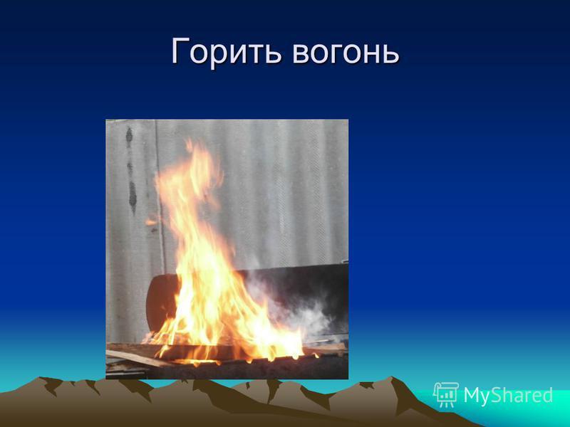 Горить вогонь