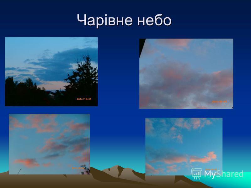 Чарівне небо