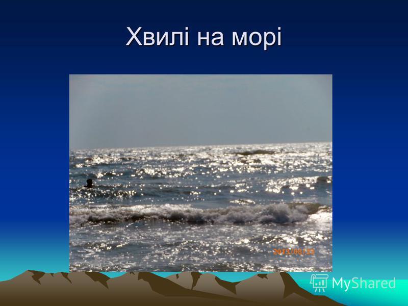 Хвилі на морі