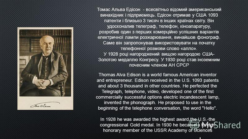 Текст слайда Текст слайдаТекст слайда Томас Альва Едісон - всесвітньо відомий американський винахідник і підприємець. Едісон отримав у США 1093 патенти і близько 3 тисяч в інших країнах світу. Він удосконалив телеграф, телефон, кіноапаратуру, розроби