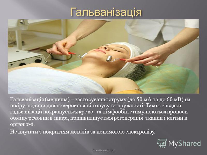 Гальванізація Гальванізація Гальванізація ( медична ) – застосування струму ( до 50 мА та до 60 мВ ) на шкіру людини для повернення їй тонусу та пружності. Також завдяки гадьванізації покращується крово - та лімфообіг, стимулюються процеси обміну реч