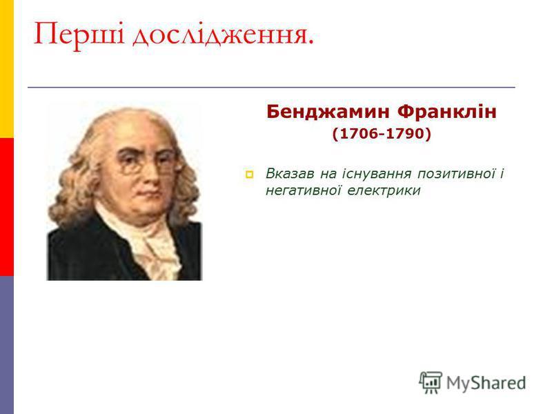 Перші дослідження. Бенджамин Франклін (1706-1790) Вказав на існування позитивної і негативної електрики
