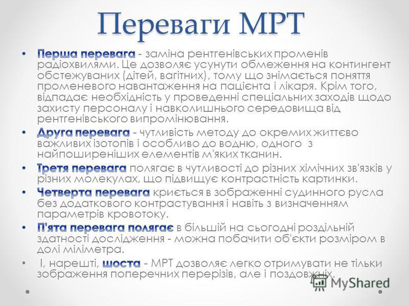 Переваги МРТ