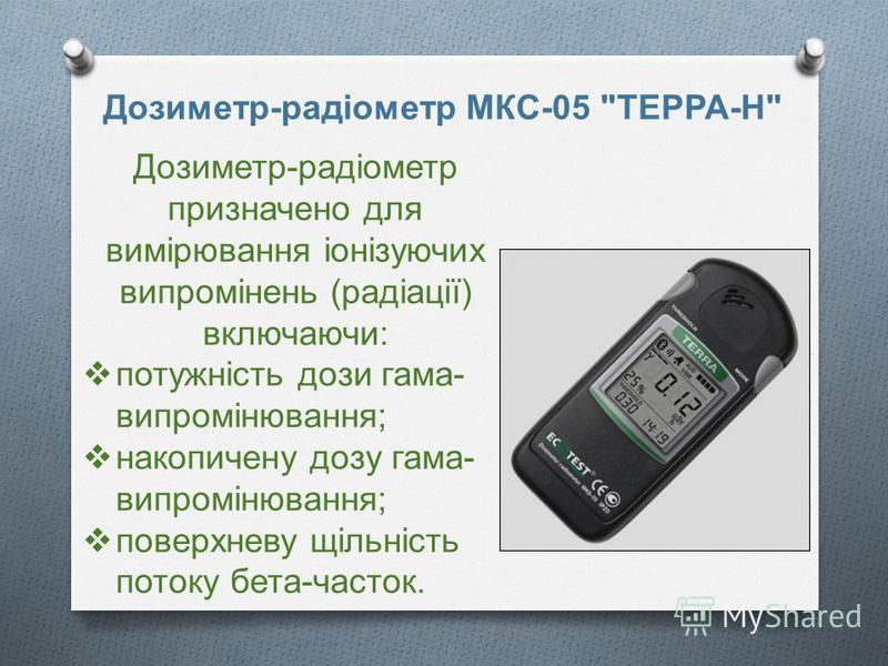 Дозиметр-радіометр МКС-05