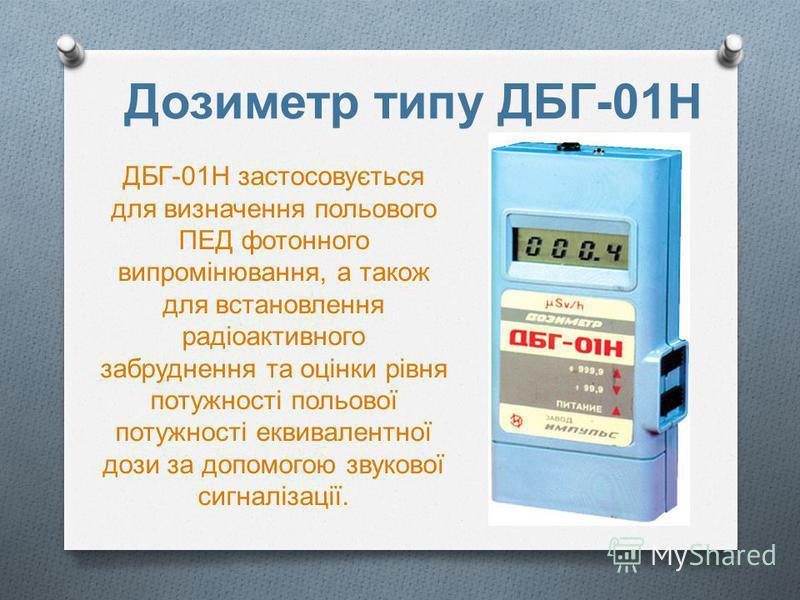 ДБГ -01 Н застосовується для визначення польового ПЕД фотонного випромінювання, а також для встановлення радіоактивного забруднення та оцінки рівня потужності польової потужності еквивалентної дози за допомогою звукової сигналізації. Дозиметр типу ДБ