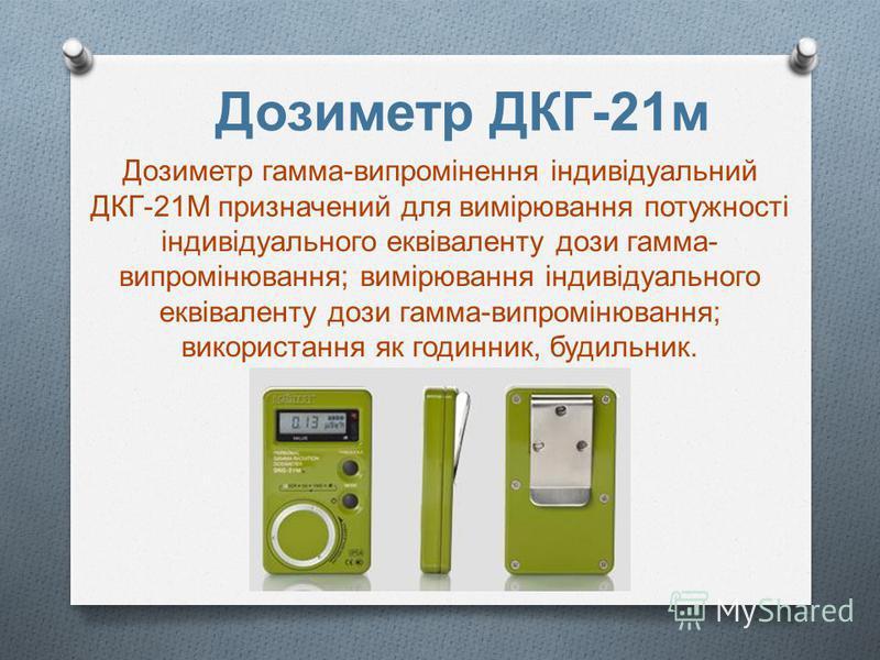 Дозиметр гамма - випромінення індивідуальний ДКГ -21 М призначений для вимірювання потужності індивідуального еквіваленту дози гамма - випромінювання ; вимірювання індивідуального еквіваленту дози гамма - випромінювання ; використання як годинник, бу