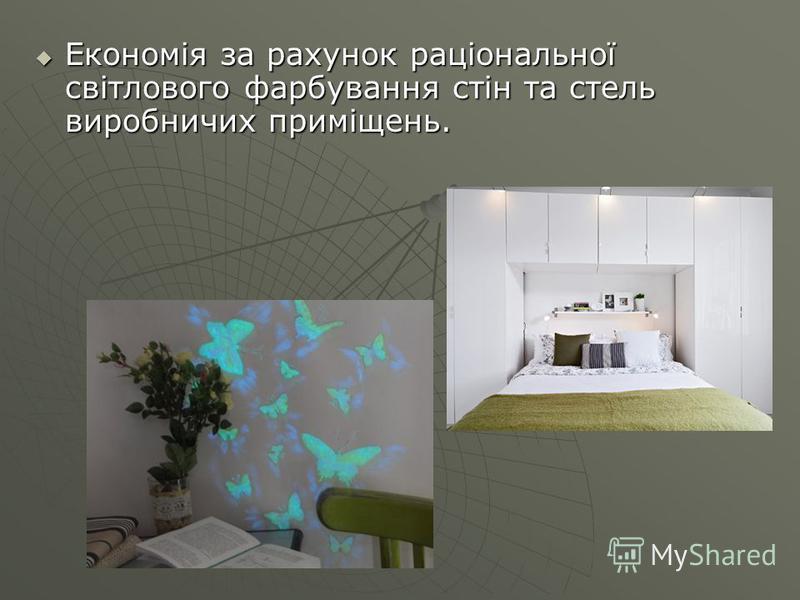 Економія за рахунок раціональної світлового фарбування стін та стель виробничих приміщень. Економія за рахунок раціональної світлового фарбування стін та стель виробничих приміщень.