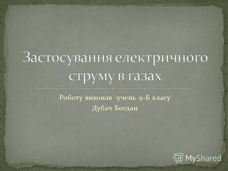 Роботу виконав :учень 9-Б класу Дубач Богдан