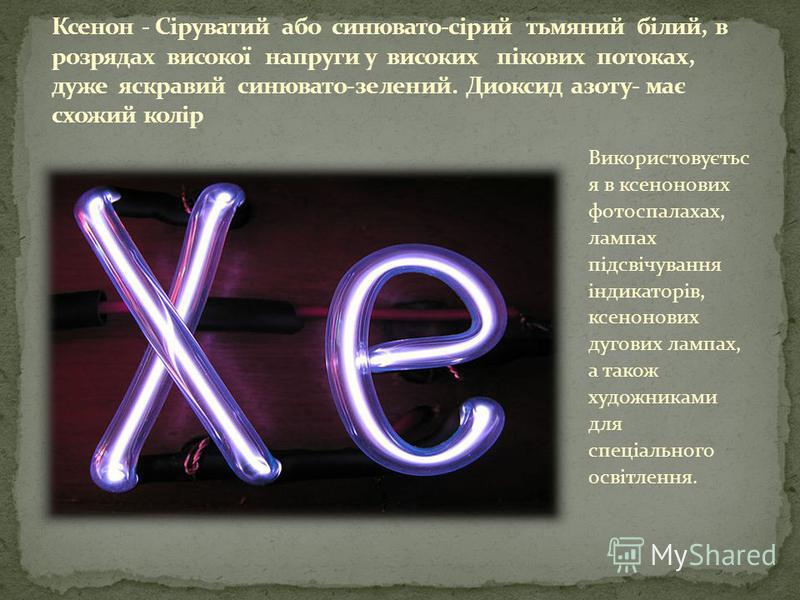 Використовуєтьс я в ксенонових фотоспалахах, лампах підсвічування індикаторів, ксенонових дугових лампах, а також художниками для спеціального освітлення.