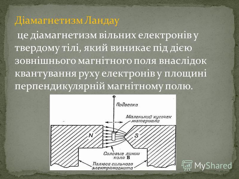 Діамагнетизм Ландау це діамагнетизм вільних електронів у твердому тілі, який виникає під дією зовнішнього магнітного поля внаслідок квантування руху електронів у площині перпендикулярній магнітному полю.