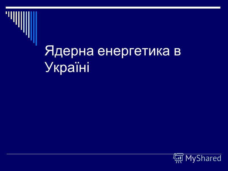 Ядерна енергетика в Україні