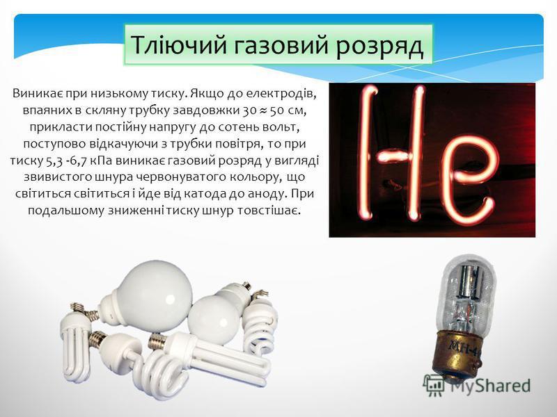 Тліючий газовий розряд Виникає при низькому тиску. Якщо до електродів, впаяних в скляну трубку завдовжки 30 50 см, прикласти постійну напругу до сотень вольт, поступово відкачуючи з трубки повітря, то при тиску 5,3 -6,7 кПа виникає газовий розряд у в