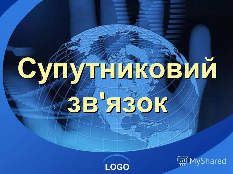 LOGO Супутниковий зв'язок