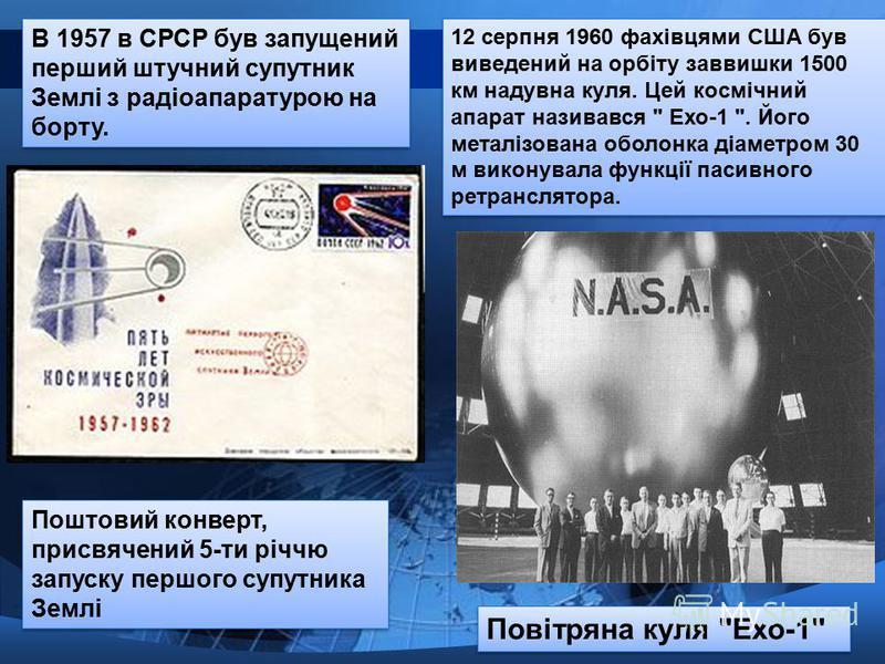 Поштовий конверт, присвячений 5-ти річчю запуску першого супутника Землі В 1957 в СРСР був запущений перший штучний супутник Землі з радіоапаратурою на борту. Повітряна куля