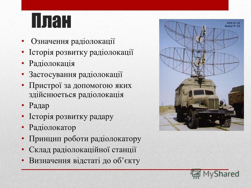 Радіолокація