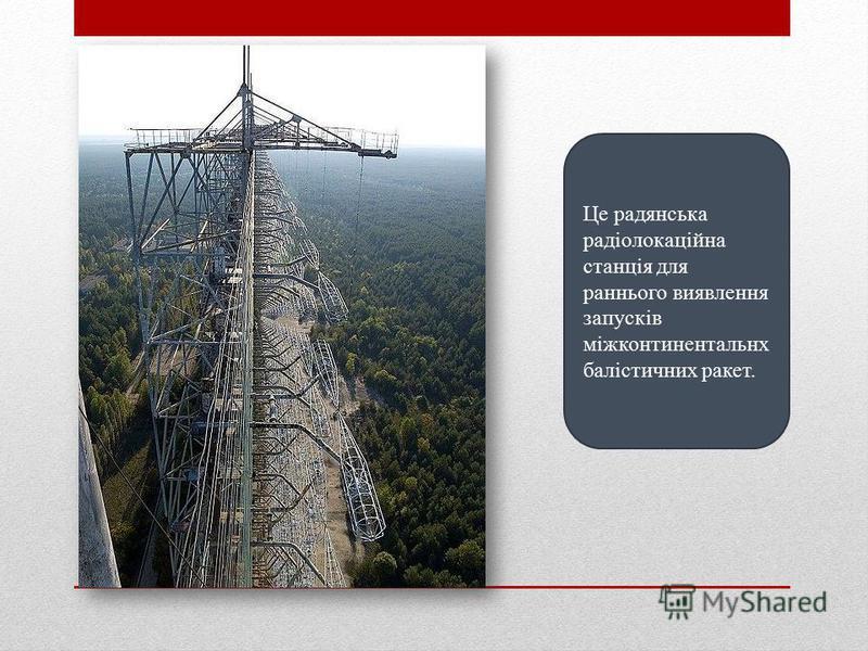 Робота радіолокатора Передавач виробляє короткі імпульси змінного струму, тривалість імпульсів 10-6 с, проміжок між ними в 1000 разів більше, які через антенний перемикач надходять на антену і випромінюються. У проміжках між випромінюваннями антена п