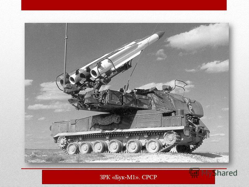 Радіолокація застосовується : В системах протиповітряної оборони Український Краз-6322 військ ППО України. З радаром Радар «Кольчуга» анти-стелс Український Краз-6446 військ ППО України. У виді С-300