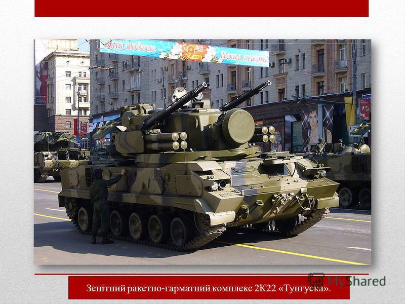 ЗРК «Бук-М1». СРСР