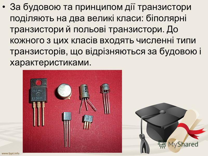 Транзи́стор напівпровідниковий елемент електронної техніки, який дозволяє керувати струмом, що протікає через нього,за допомогою прикладеної до додаткового електрода напруги. Транзистори є основними елементами сучасної електроніки. Зазвичай вони заст